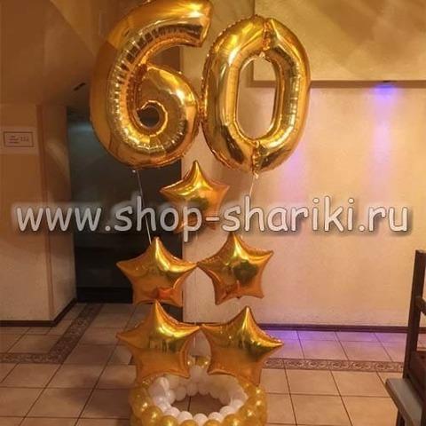 Композиция из шаров на 60 лет