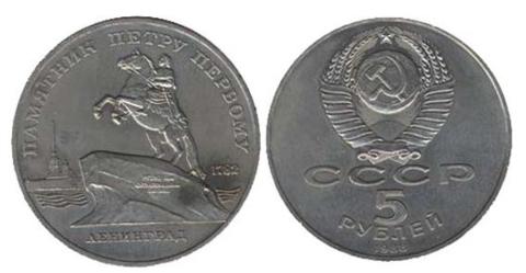 5 рублей Памятник Петру I, г. Ленинград 1988 г.