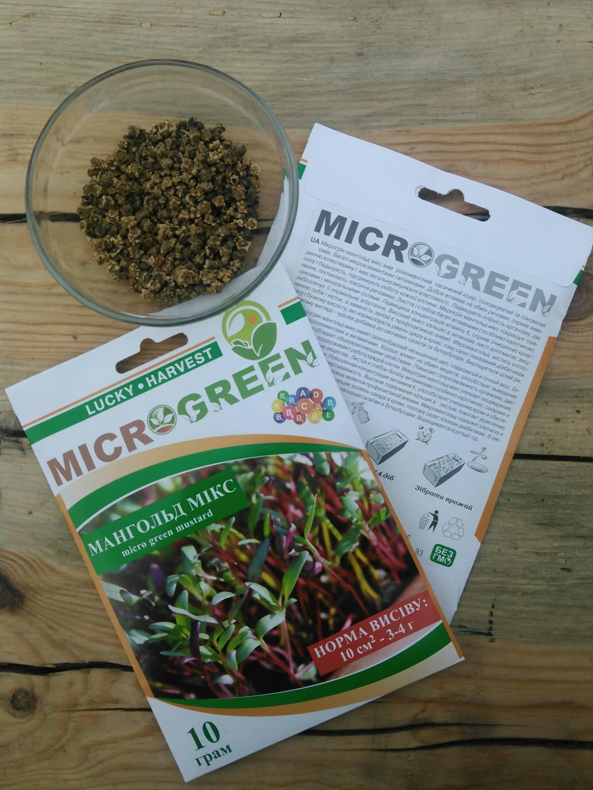 MICROGREEN SET МАНГОЛЬД МИКС  для выращивания микрозелени ТМ LUCKY HARVEST