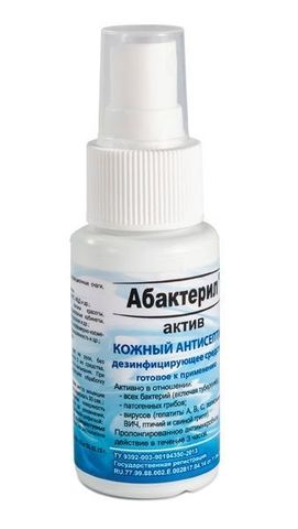 Дезинфицирующее средство  Абактерил-АКТИВ  в форме спрея - 50 мл.