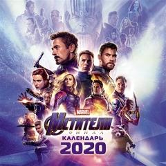 Мстители. Финал. Календарь 2020