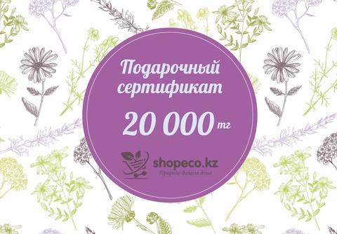 Подарочный сертификат интернет-магазина shopeco.kz на 20000 тенге