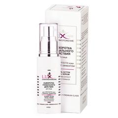 LUX CARE Сыворотка для лица глобального действия д/упругости кожи с лифтинг-эффектом,50мл.