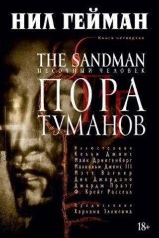 Песочный человек (The Sandman). Книга 4. Пора туманов
