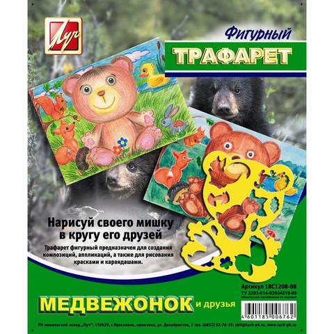 Трафарет фигурный,Медвежонок и друзья,18С 1208-08