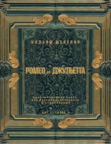 Ромео и Джульетта. Акт 1, сцена 3. Адаптированная пьеса для перевода, пересказа и аудирования