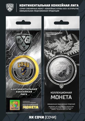 Хоккейная сувенирная монета Сочи КХЛ  (лицензия) в подарочной упаковке