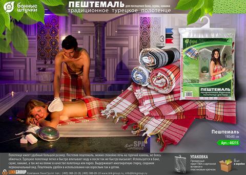 Традиционное турецкое полотенце «Пештемаль» 80х180 см