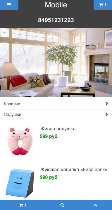 Шаблон интернет магазина - Мобильная