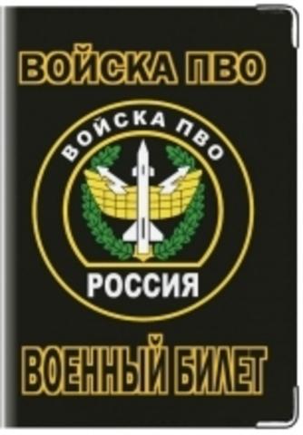 """Военный билет """"Войска ПВО"""""""