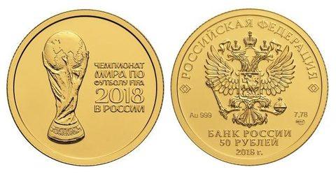 50 рублей 2017 год Эмблема Чемпионата мира по футболу FIFA 2018 года