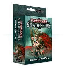 Warhammer Underworlds: Shadespire – Полчище Злого Когтя