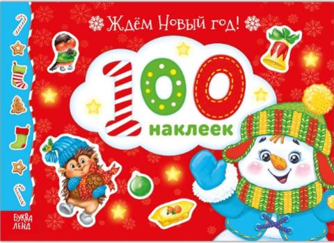 071-0227 Альбом 100 наклеек «Ждем Новый год», 12 страниц