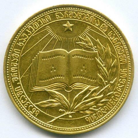Школьная золотая медаль Грузия. 1960 год. XF
