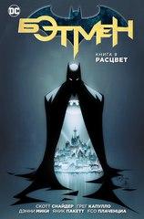 Комикс «Бэтмен. Книга 8. Расцвет»