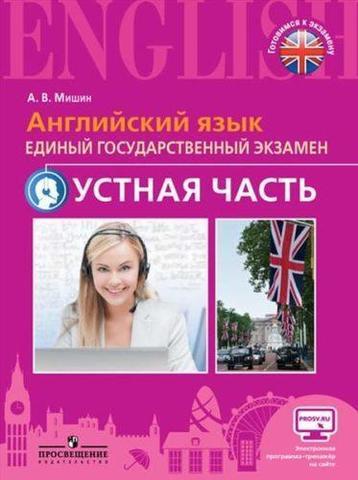 английский язык. единый государственный экзамен. раздел