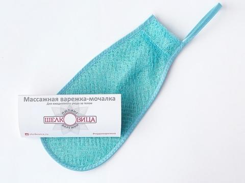Шелковица, Пилинг-варежка для тела массажная (бирюза)