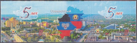 Почта ЛНР (2019 05.12.) 5 лет ЛНР-ДНР сцепка