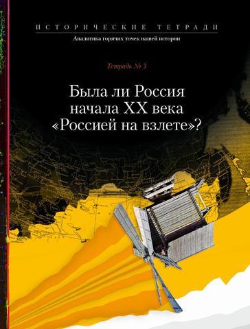 Была ли Россия начала XX века «Россией на взлете»?