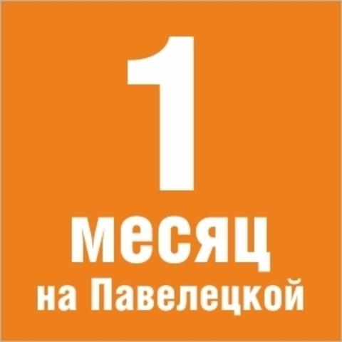 https://static-ru.insales.ru/images/products/1/605/79774301/site_orange_sekcii_pav.jpg