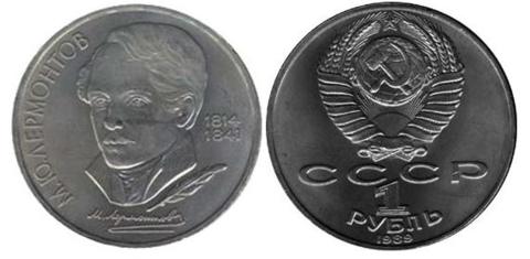 1 рубль 175 лет со дня рождения М.Ю. Лермонтова 1989 г.