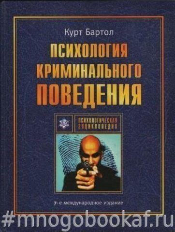 Психология криминального поведения