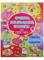 Очень большая книга для девочек
