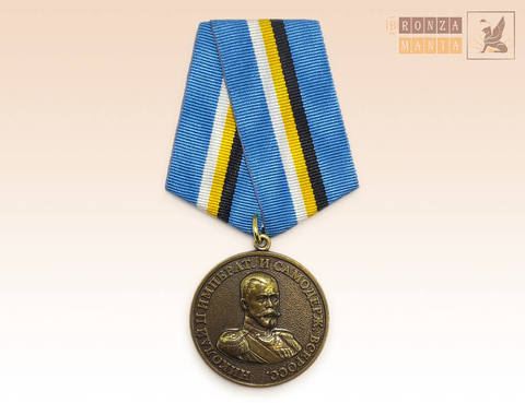 медаль Николай II