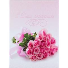 Папка адресная С Днем Рождения А4 ламинированный картон розовая