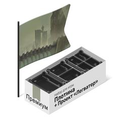 Модульный органайзер для игры «Плотина» с дополнением (премиум)