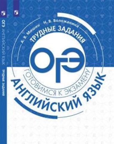 Мишин А.В. Английский язык. Трудные задания ОГЭ. Готовимся к экзамену. Редакция 2020 года
