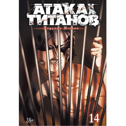 Атака на Титанов. Книга 14