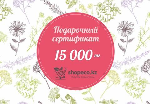 Подарочный сертификат интернет-магазина shopeco.kz на 15000 тенге