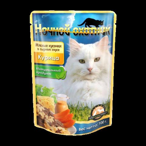 Ночной охотник Консервы для кошек мясные кусочки с курицей в сырном соусе (пауч)