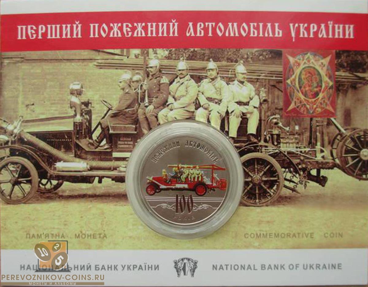 """5 гривен """"100 лет пожарному автомобилю"""" 2016 год в буклете"""