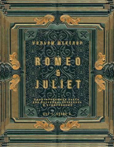 Romeo & Juliet. Act 1, scene 4. Адаптированная пьеса для перевода, пересказа и аудирования