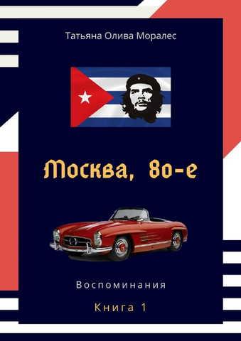 Москва, 80-е. Книга 1. Воспоминания