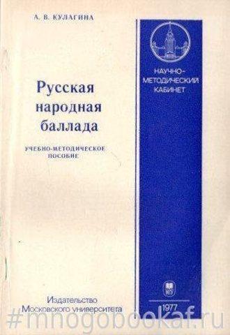 Русская народная баллада