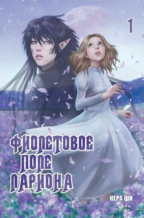 Купить ранобэ «Фиолетовое поле Лариона. Том 1» по выгодной цене в магазине комиксов «Comic Street»