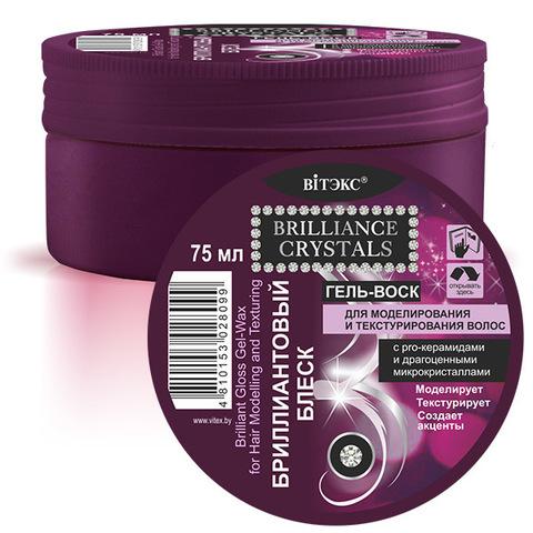 Витэкс Brilliance Crystals Бриллиантовый Блеск Гель-воск для моделирования и текстурирования волос 75мл
