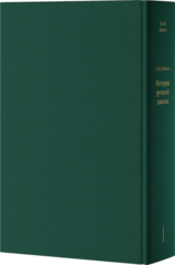 История русской школы императорской эпохи. В 3 т. Том II Книга 1: Русская школа XIX столетия