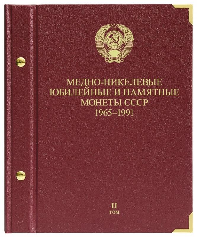 Альбом для монет «Медно-никелевые юбилейные и памятные монеты СССР. 1965-1991». Том 2
