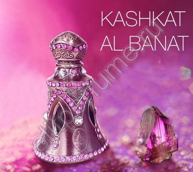 Пробник для Kashqat Al Banat Кашкат Аль Банат 1 мл арабские масляные духи от Халис Khalis Perfumes