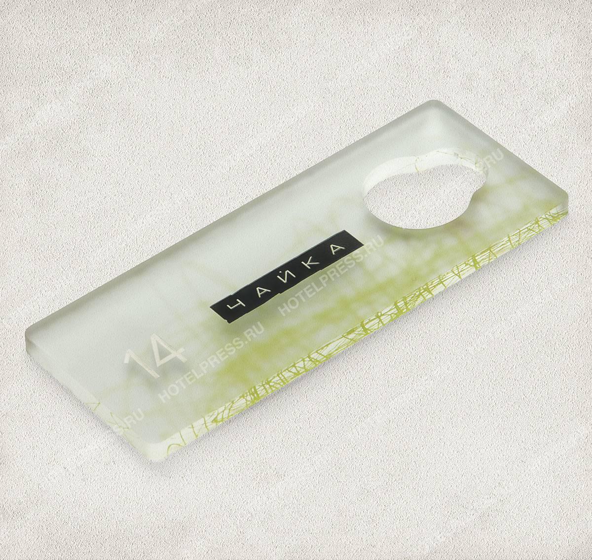 Номерок из сатинированного оргстекла с нанесением шелкографией