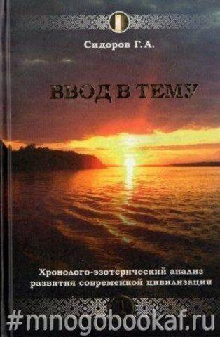 Ввод в тему. Книга 1. Хронолого-эзотерический анализ развития современной цивилизации.