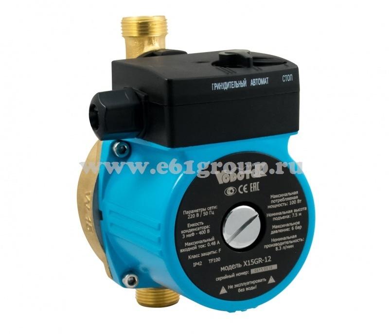 Насос Vodotok (XinWilo) для подкачки X15GR-12, с мокрым ротором, хол. и гор. вода, H-9м, 23л.мин. цена