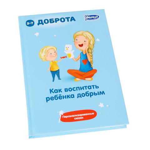 Книга - Как воспитать ребёнка добрым