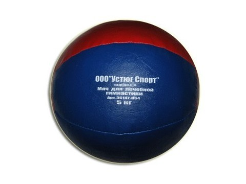 Мяч для атлетических упражнений (медбол). Вес 5 кг: 3С147-К64
