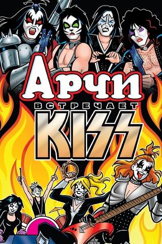 Арчи встречает группу KISS