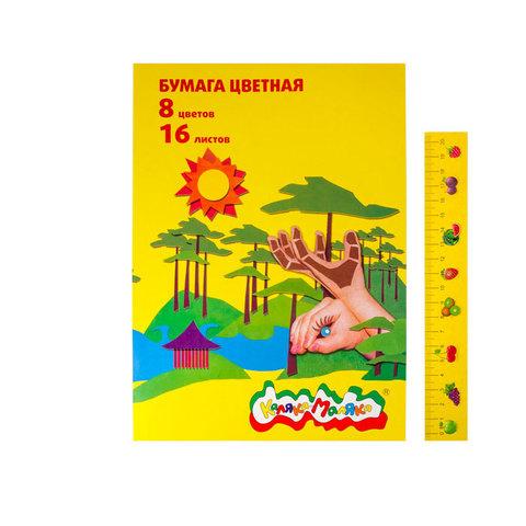 Бумага цветная 2-сторонняя офсетная Каляка-Маляка А4, 8 цветов 16 листов, 75 г/м2 в папке/БЦДКМ16